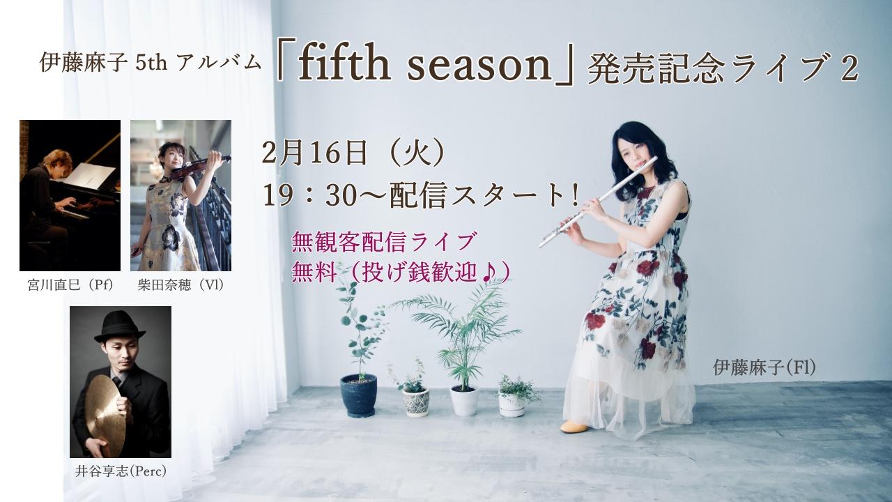 【配信】「fifth season」発売記念ライブその2!